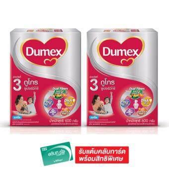 DUMEX ดูเม็กซ์ นมผง ดูโกร 3 รสจืด 600 กรัม (แพ็ค 2 กล่อง)
