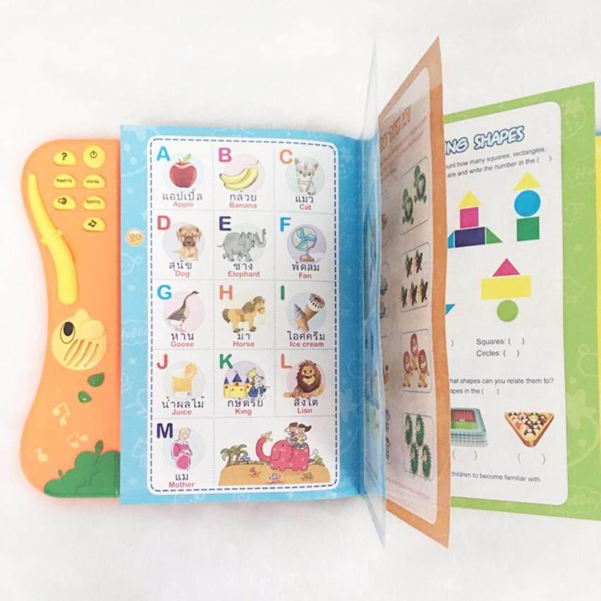 E-book หนังสือฝึกอ่านไทย-อังกฤษ อัจฉริยะ