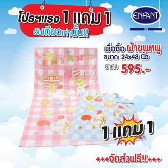 ENFANT ผ้าขนหนู(ขนาดใหญ่) สีชมพู ลายไก่ขนาด 24X48นิ้ว แถมฟรี ผ้าขนหนูลายไก่ สีฟ้า