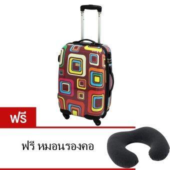 กระเป๋าเดินทาง รุ่น Colourful Square (แถมฟรีหมอนรองคอเป่าลม)