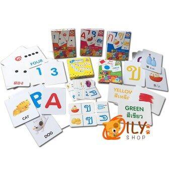 Oily Case Flash Cards ชุดบัตรคำการเรียนรู้และเสริมทักษะคุ้ม รวม 5 ชุด A-Z, ก-ฮ, ตัวเลข, รูปทรง, เรื่องสี, โดมิโน่