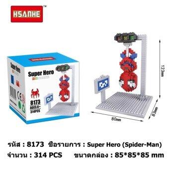 ตัวต่อเลโก้ HSANHE ชุด Super Hero ขนาดไซศ์ L
