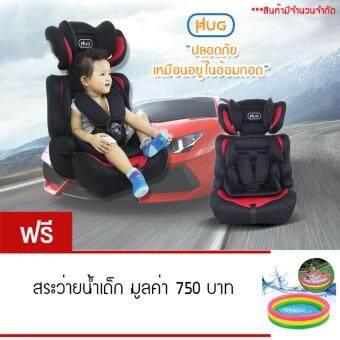 HUG คาร์ซีท ที่นั่งสำหรับเด็กในรถยนต์ เบาะนั่งนิรภัยในรถยนต์ HUG Car Seat รุ่น HD011 แถมฟรี!! สะว่ายน้ำ