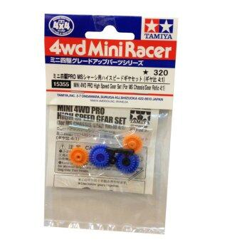 Harga TAMIYA High Speed Gear (Ms/4.1)