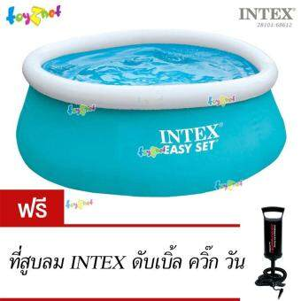 Intex สระน้ำ อีซี่เซ็ต 6 ฟุต (1.83x0.51 ม.) สีฟ้า รุ่น 28101 ฟรี ที่สูบลมดับเบิ้ลควิ๊ก วัน
