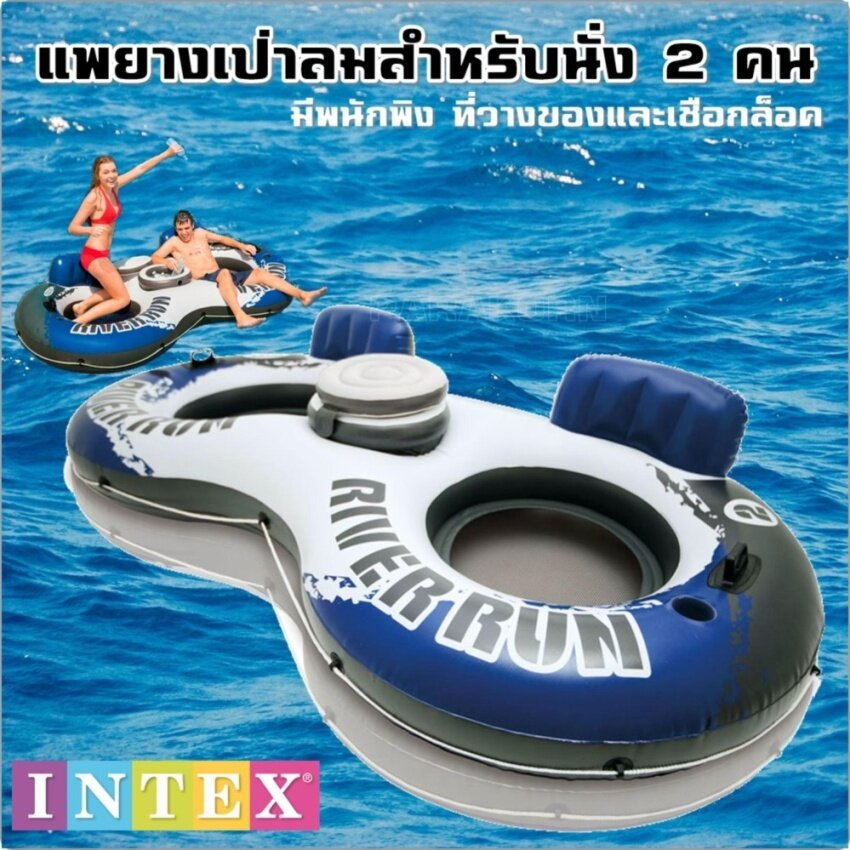 INTEX River Run Lounge สระเป่าลม แพยางเป่าลม แบบโดนัท มีช่องเก็บความเย็น มีพนักพิง มีเชือกพร้อมหัวล็อค สินค้าคุณภาพยอดขายอันดับ 1