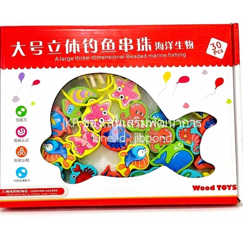 JKP Toys ของเล่นไม้เสริมพัฒนาการ 3 in 1 ร้อยเชือก ตกปลา สัตว์ทะเล ฝึกสมาธิ