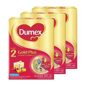 ขายยกลัง ! DUMEX ดูเม็กซ์ นมผง โกลด์ พลัส2600 กรัม (ทั้งหมด 3 กล่อง)