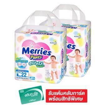 เมอร์รี่ส์ ผ้าอ้อมเด็กแบบกางเกง ไซส์ L 2 แพ็ค รวม 44 ชิ้น (แพ็คละ 22 ชิ้น)