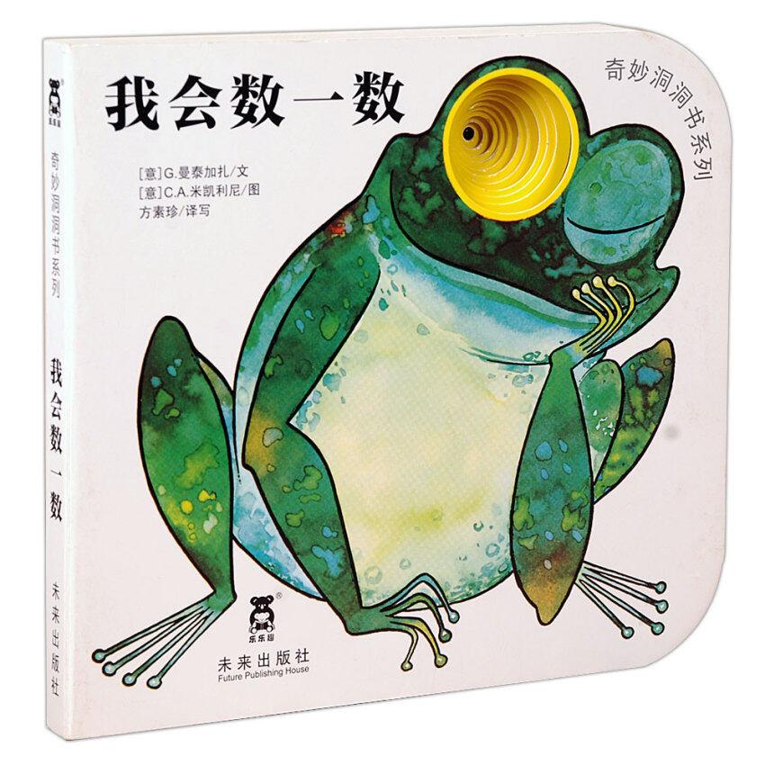 Lelequ อุโมงค์และเด็กเล็กในเต็มรูปแบบหนังสือ