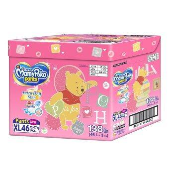 Mamy Poko กางเกงผ้าอ้อมไซส์ XL 138 ชิ้น รุ่น Extra Dry Skin Toy Box กล่องเก็บของเล่น (เด็กหญิง)