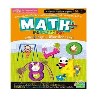 Math Plus เลขคณิตคิดสนุก ระดับก่อนวัยเรียน-อนุบาล เล่ม 1