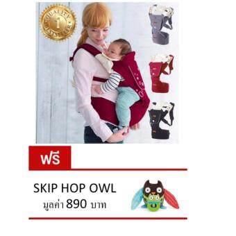 Minlane Kids Red เป้อุ้มเด็ก(imama) hip seat 2 in 1 (สีแดง)แถมฟรี Skip Hop HugHide OWL Stroller toy ของเล่นผ้า ลายนกฮูก มีเสียง ห้อยรถเข็นได้ สดใส น่ารัก