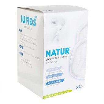 Natur แผ่นซับน้ำนม - แพค 50 ชิ้น - 2