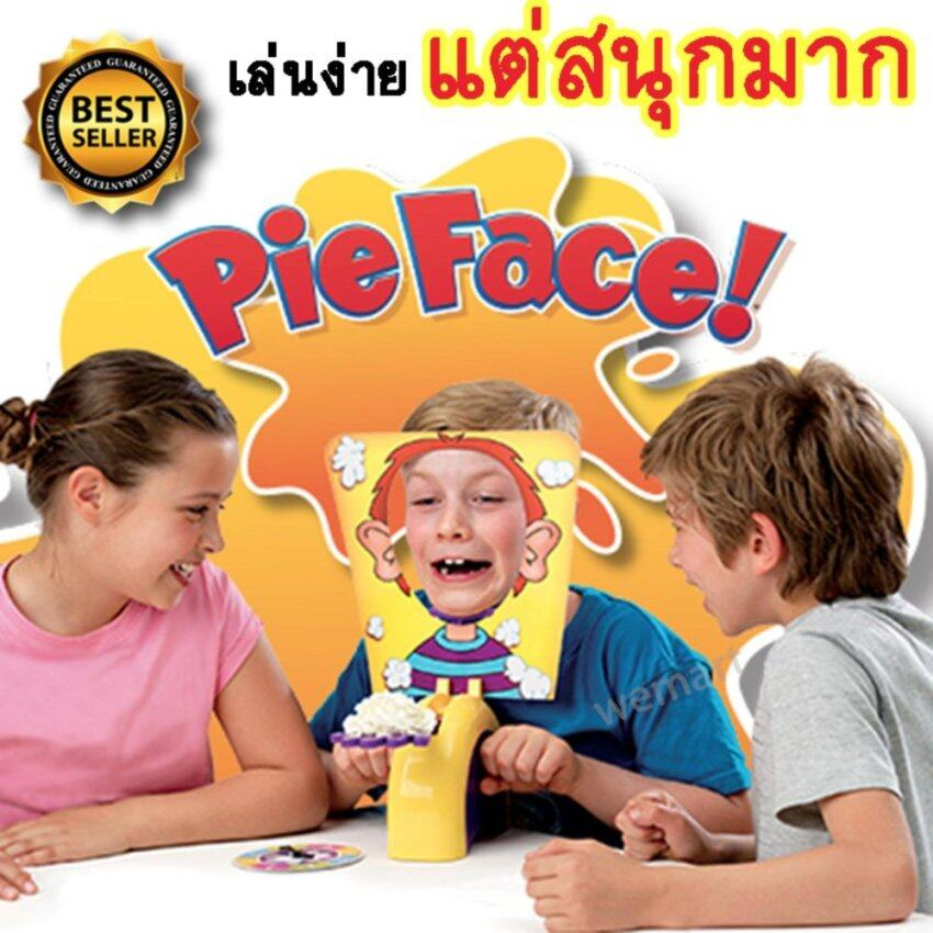 เกมส์พายเฟซ PIE FACE ของเล่นเด็ก ปาหน้าด้วยครีมพาย เกมส์สุดฮิต มีรีวิวยูทูป