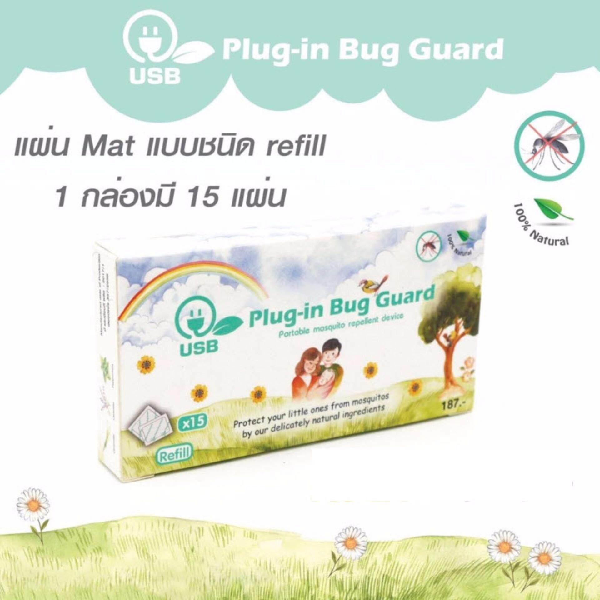 เก็บเงินปลายทางได้ Plug-in Bug Guard ผลิตภัณฑ์กันยุง ยากันยุง แบบหัว USB เฉพาะแผ่นรีฟิว Refill (ส่งเคอรี่ Kerry)