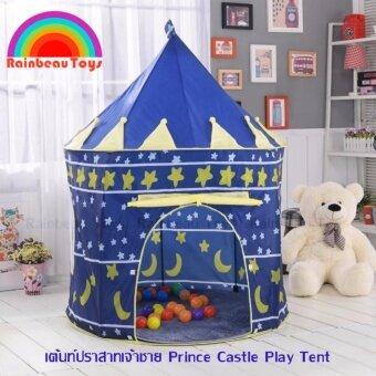 เต้นท์ปราสาทเจ้าชาย Prince Castle Play Tent เต้นท์เจ้าชาย เต้นท์เด็ก บ้านของเล่น บ้านบอล เสริมสร้างจินตนาการ (สีฟ้า)