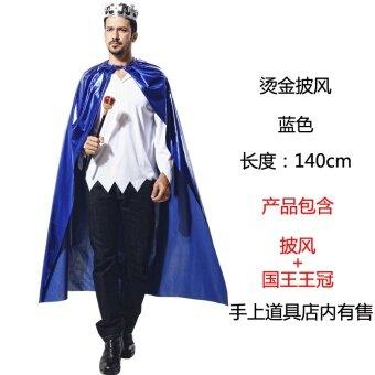 มงกุฎคทาผู้ใหญ่กษัตริย์เสื้อคลุมเสื้อคลุมฮาโลวีน