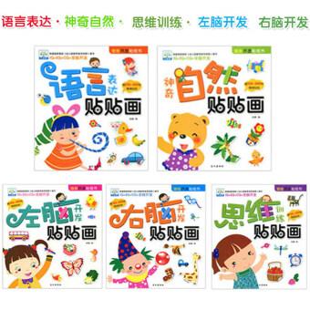 ทารกพัฒนาศักยภาพหนังสือสติกเกอร์เด็กวัยเริ่มต้นเกมปริศนา