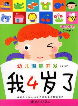 ตรัสรู้เด็กพัฒนาศักยภาพสถานรับเลี้ยงเด็กหนังสือ
