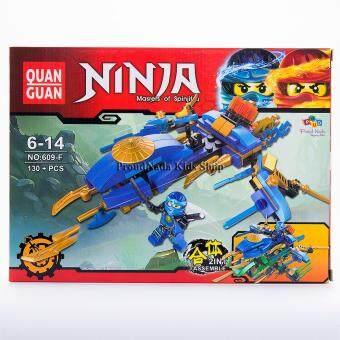 ProudNada Toys ของเล่นเด็กชุดตัวต่อเลโก้นินจา QUAN GUAN 130 PCSNO.609-F