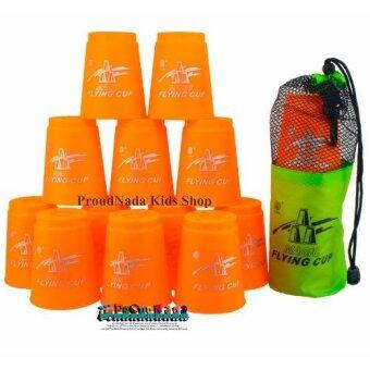 ProudNada Toys Stack Cup เกมส์เรียงแก้ว(สีส้ม) Magic flying stacked cup 12 PCS Rapid cup NO.P13(Orange)