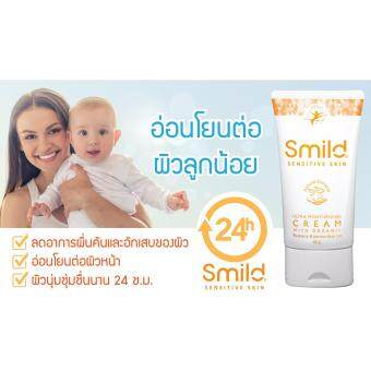 Smild Ultra Moisturizing Cream 65g.