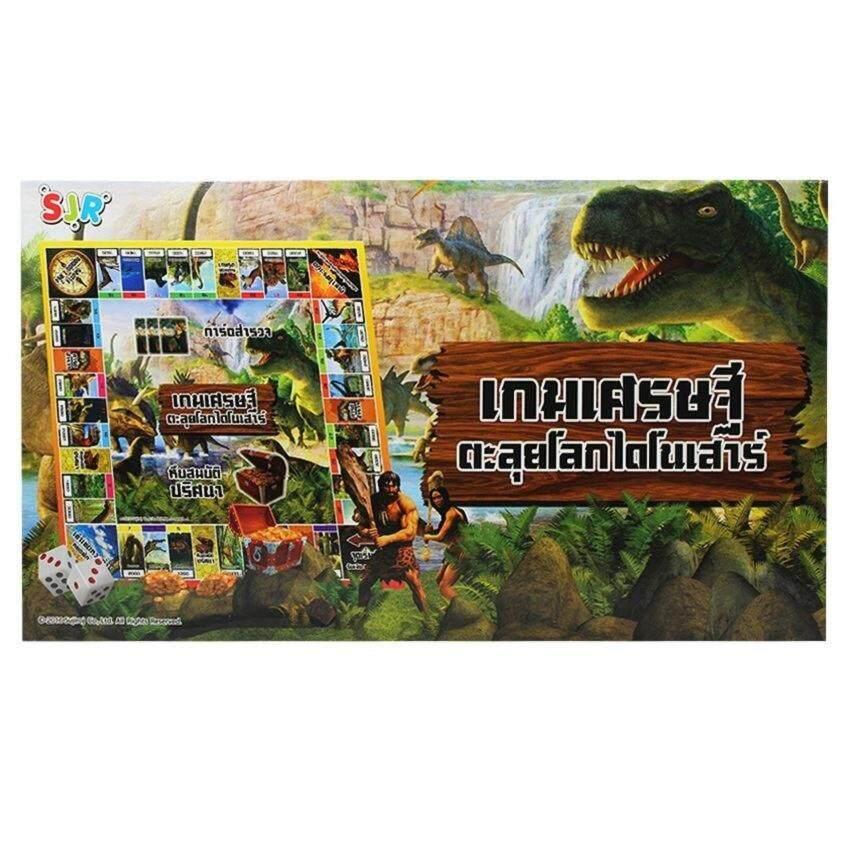 Snook Toys - เกมเศรษฐีตะลุยโลกไดโนเสาร์