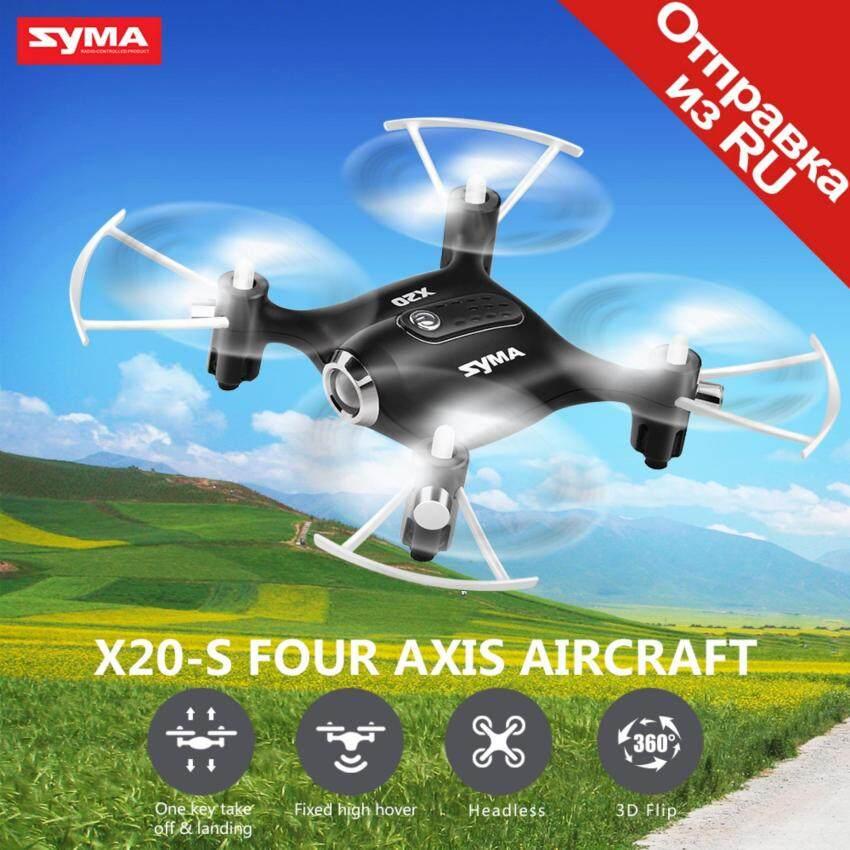 Syma โดรนเครื่องบินบังคับด้วยเมาส์ Graviti Sensor รุ่น X20-S Remote 2.4G 4CH 6-Axis Gyros RC ล๊อคความสูงได้ บินผาดโผน 360 องศา บินขึ้นลงด้วยปุ่มเดียว