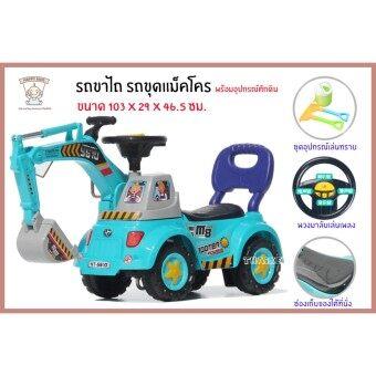 Thaiken ขาไถ รถขุดแม็คโค เด็ก (สีฟ้า) 5610