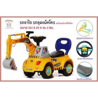 Thaiken ขาไถ รถขุดแม็คโค เด็ก (สีเหลือง) 5610