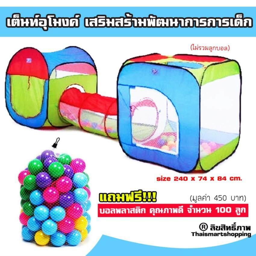Thaismartshopping เต็นท์อุโมงค์ พร้อมบอล 100 ลูก