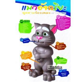 Thaismartshopping แมวพูดได้ ร้องเพลง เล่านิทาน (สีเทา) (image 4)