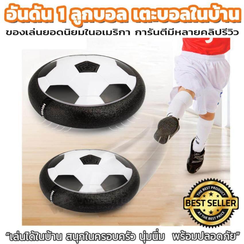 ของเล่นเด็ก ลูกฟุตบอลอัจฉริยะ - The Amazing Ballเตะบอลพร้อมหน้าภายในบ้าน แสนสนุก นุ่ม เตะไม่เจ็บเท้า ปลอดภัยต่อเฟอร์นิเจอร์ในบ้าน ยอดนิยมอันดับ 1 ในอเมริการ มีหลายคลิปรีวิว