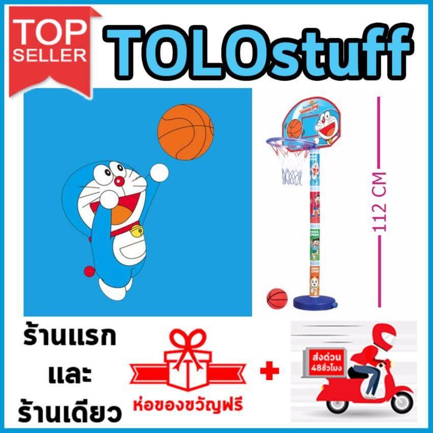 TOLOstuff ชุดแป้นบาสพร้อมลูก โดเรม่อน ประกอบง่าย ปรับความสูงได้ถึง112cm ของแท้ ฟรีบริการห่อของขวัญ