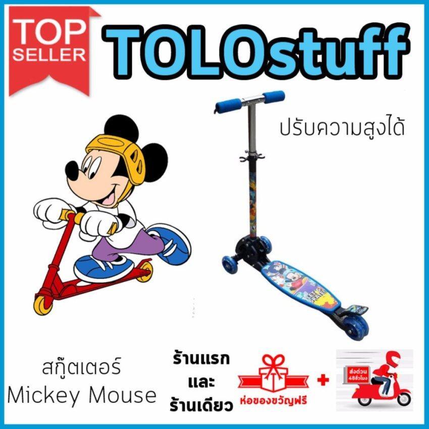 TOLOstuff สกู๊ดเตอร์ 3ล้อ สีน้ำเงิน Mickey Mouse (สินค้าลิขสิทธิ์แท้) จัดส่งด่วนใน 48 ชม.