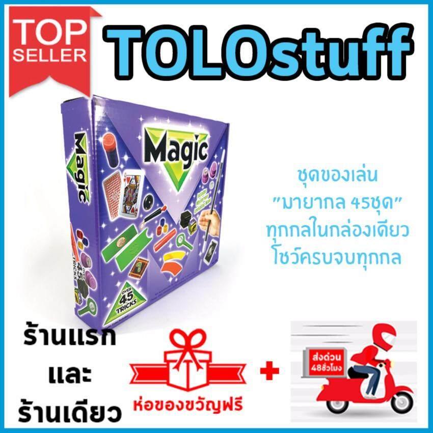 ขาย TOLOstuff ชุดอุปกรณ์มายากล 45กล ครบจบในกล่องเดียว( 45Magic Props) จัดส่งด้วนใน 48ชม.