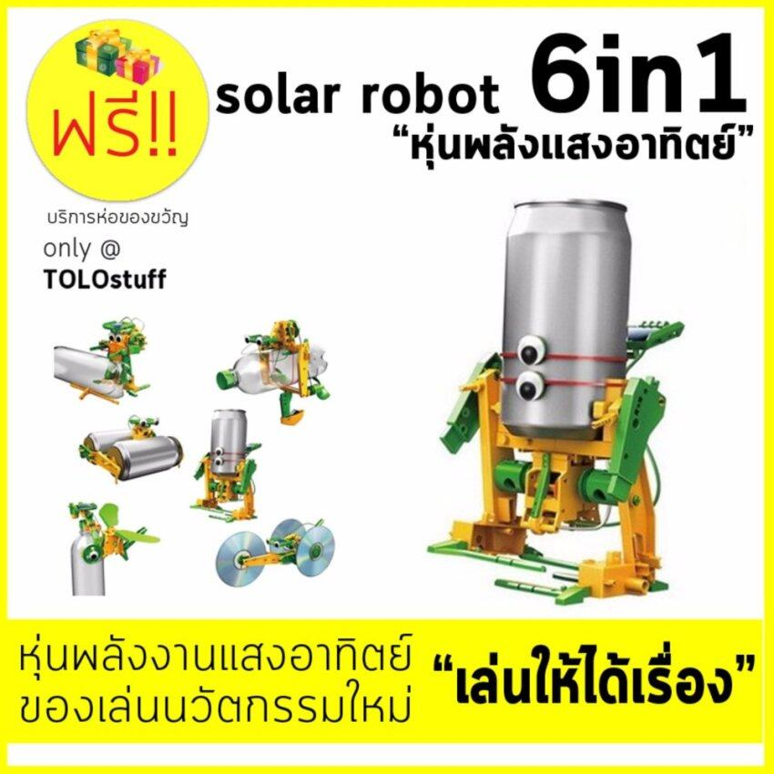 TOLOstuff 4in1 Solar Robot หุ่นยนตร์พลังงานแสงอาทิตย์ ตัวต่อหุ่นยนตร์