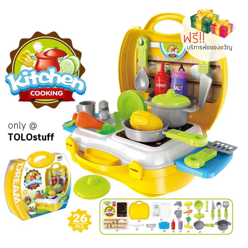 TOLOstuff ชุดของเล่น Dream The suitcase ชุดครัว(สีเหลือง) 26ชิ้น