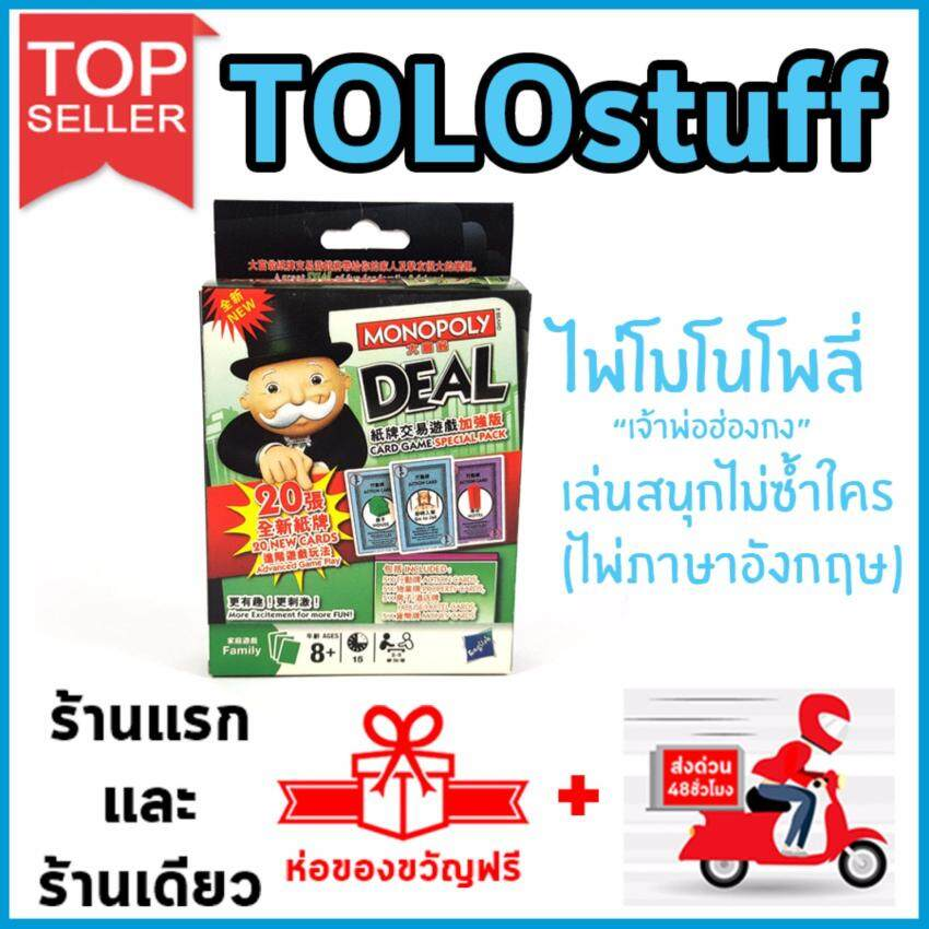 TOLOstuff ไพ่ Monopoly Hong kong millionaire จัดส่งด่วนใน 48 ชม.