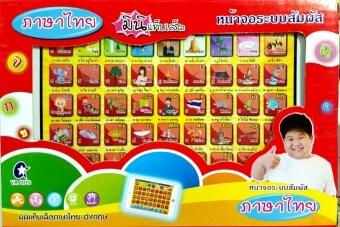 T.P.TOYS มินิแท็บเล็ต 2 ภาษาไทย+อังกฤษ