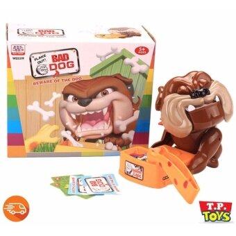 T.P.TOYS BAD DOG ของเล่นเด็ก เกมส์ หมาหวงกระดูก