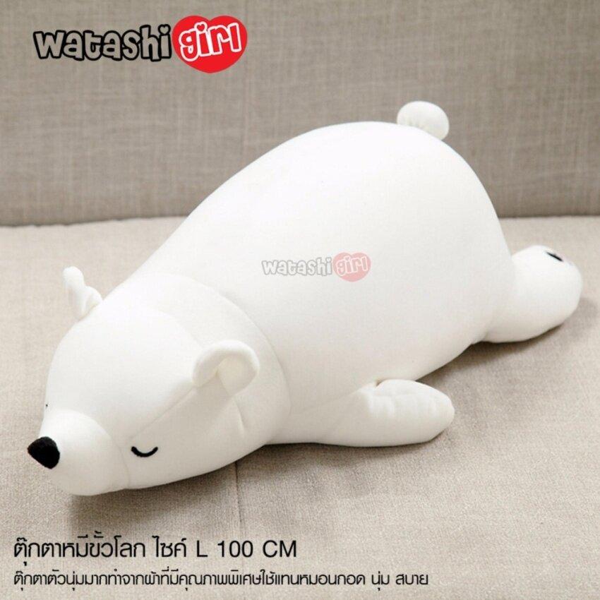 Watashi_girl ตุ๊กตาหมีขั้วโลก ตุ๊กตาหมีขี้เซา ตุ๊กตาหมีนอนหลับ (ไซส์ L100 เซนติเมตร) ตุ๊กตาหมีตัวใหญ่ นุ่มสำหรับของขวัญวันเกิด ของขวัญปีใหม่
