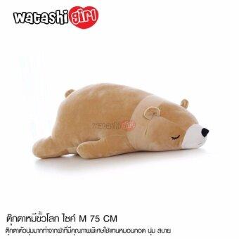 Watashi_girl ตุ๊กตาหมีขั้วโลก ตุ๊กตาหมีขี้เซา ตุ๊กตาหมีนอนหลับ (ไซส์ M 75 เซนติเมตร) ตุ๊กตาหมีตัวใหญ่ นุ่มสำหรับของขวัญวันเกิด ของขวัญปีใหม่