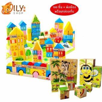 Wood Toy ของเล่นไม้ แพ็คคู่ บล็อกไม้สร้างเมือง 100 ชิ้น + บล็อกไม้ลูกเต๋า ต่อได้ 6 ด้าน คละลายจำนวน 1 ชิ้น
