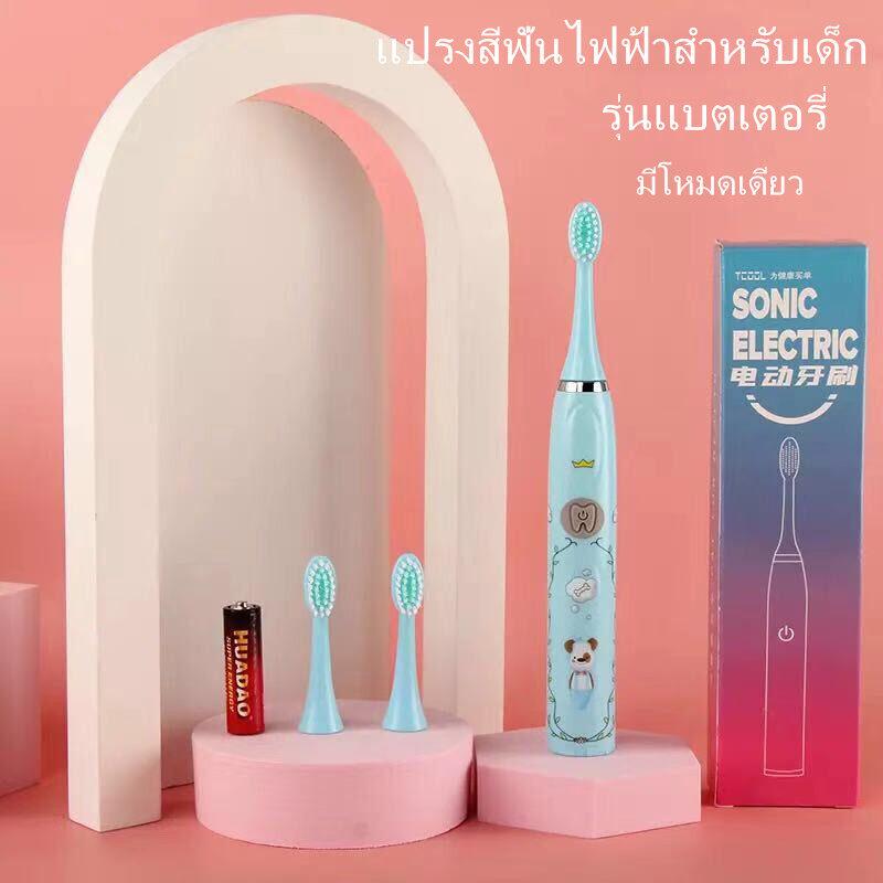 แปรงสีฟันไฟฟ้าสำหรับเด็ก Electric toothbrush(4-10 ปี) แปรงสีฟันไฟฟ้าอุลตร้าโซนิค แปรงขนนุ่มหัว 5 โหมดมาพร้อมหัวแปรง 3 หัวกันน้ำ IPX7 ชาร์ต USB