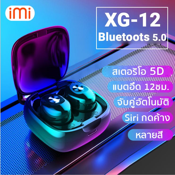 iMI หูฟัง XG-12 TWS ชุดหูฟังบลูทูธไร้สาย bluetooth 5.0 3D เสียง หูฟังไร้สาย ใช้ได้กับโทรศัพท์มือถือทุกรุ่น มี7สี