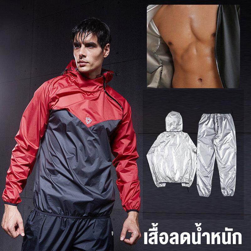 Chigoo เสื้อลดน้ำหนัก s/m/l/xl/xxl ชุดลดน้ำหนัก Sauna suit ชุดซาวน่า ชุดเหงื่อ ชุดซาวน่าสลายไขมัน เพื่อเพิ่มการเผาผลาญ ชุดอบซาวน่า ลดน้ำหนัก Sauna suit silver ชุดอบซาวน่า FBT ชุดลดน้ำหนัก ชุดออกกำลังกาย ช่วยในการขับเหงื่อ ชุดออกกำลังกาย ชุดลดน้ำหนัก