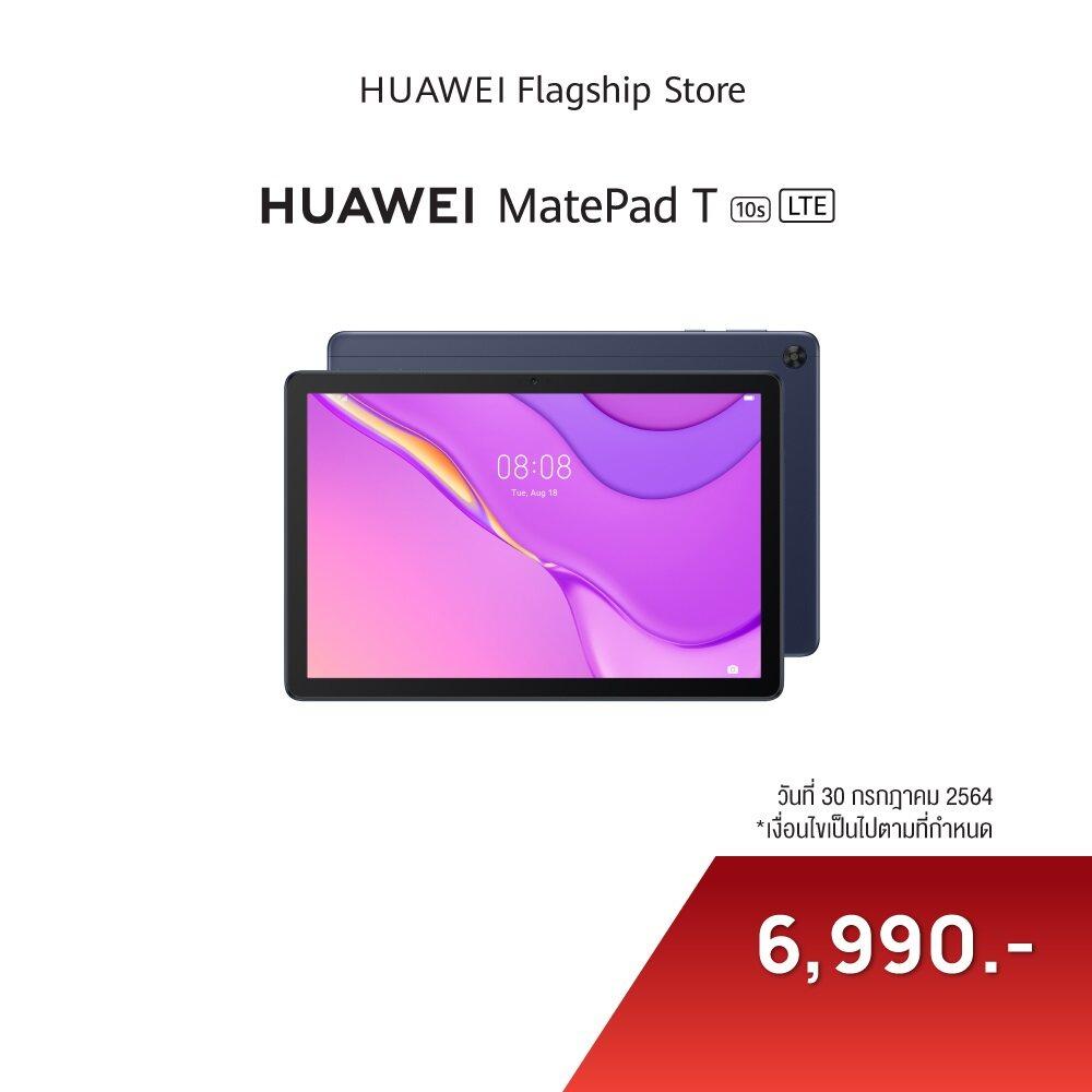 HUAWEI MatePad T10s LTE/Wifi แท็บเล็ต | สี Deep Sea Blue จอFull HD เสียงคุณภาพ แสดงหน้าจอ 2 จอ ขนาดหน้าจอ 10.1 นิ้ว ร้านค้าอย่างเป็นทางการ