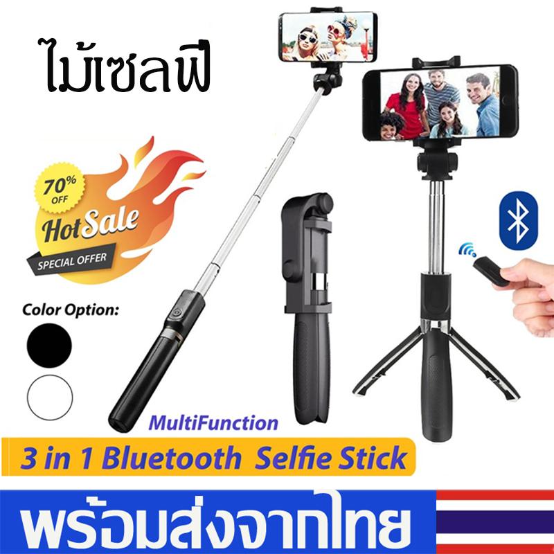 ไม้เซลฟี่ ไม้เซลฟี่บลูทูธพร้อมปุ่มรีโมทExtendable Handheld Selfie Stick + Bluetooth Remote 3in1 ขาตั้งกล้องมือถือเซลฟี่แบบบลูทูธ ขาตั้งกล่องเซลฟี่ เชื่อมต่อผ่านรีโมทบูลทูธD13